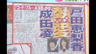 女優の戸田恵梨香さんと、コードブルーで共演した成田凌さんと熱愛報道。 ♡最近のちゃそのトピックス♡ コードブルー最終回ネタバレは藍沢...