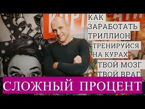Сложный процент - путь к богатству - Александр Пономаренко