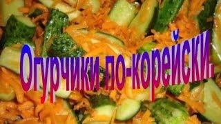 Огурчики по-корейски.Рецепт приготовления огурцов.