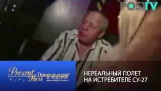 Нереальный полет на истребителе СУ-27