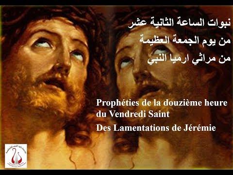 مراثي ارميا عربي - Lamentations de Jérémie Égyptien