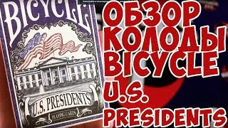 ОБЗОР  BICYCLE U.S. PRESIDENTS! ССЫЛКИ В ОПИСАНИИ!