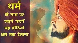 Article 370 Short Film - Independence Day Special | NS ki Duniya |