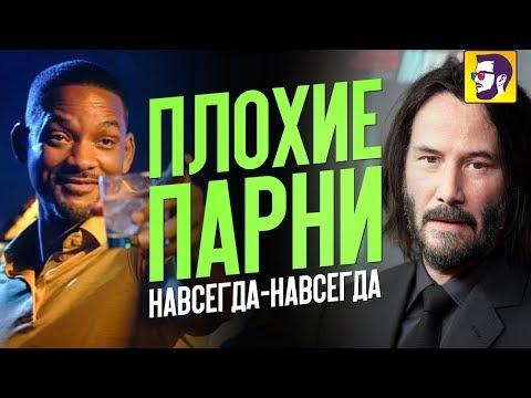 Плохие парни 4, Матрица 4, Холоп круче Мстителей – Новости кино