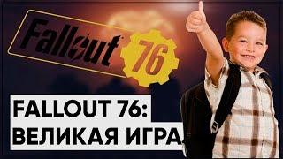 Fallout 76: Много багов; Новый фильм по DOOM! | Новости Bethesda #8