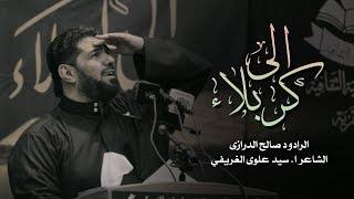 صالح الدرازي | الى كربلاء - الفقره الثانيه | ليلة حادي محرم 1440 هـ مأتم القريه