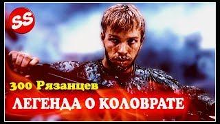 ЛЕГЕНДА О КОЛОВРАТЕ ОБЗОР ПРЕМЬЕРЫ, 300 РЯЗАНЦЕВ / КИНОКРИТИКА