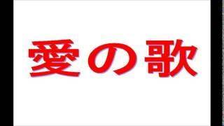 愛の歌 作詞・作曲・歌:長野定信 write2005.3 亡き母に向けて、歌詞を...