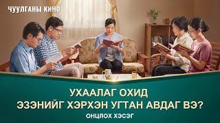 Киноны клип: Эзэний эргэн ирэлтийг судлахын тулд бид Бурханы дуу хоолойг сонсох ёстой