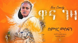 Waka TM :New Eritrean  Comedy 2021(Wana Geza) by Semhar Mesfin (ዋና ገዛ  ብ ሰምሃር መስፍን)