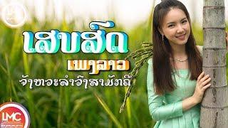เพลงลาวม่วนๆ, ເພງລາວເສບສົດ 2018, ເພງລາວໃຫມ່ລ່າສຸດ, ເສບສົດ ລຳວົງລາວ 2018, ເສບສົດສາວໄຊທານີ, Laos Music