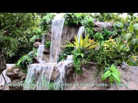 น้ำตกจำลองหินเทียม ไฟเบอร์กลาส จันทบุรี