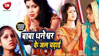 Bolbam Video Song 2019 - बाबा धनेश्वर के जल चढ़इब    Shivesh Mishra - New Bhojpuri Kanwar VIDEO