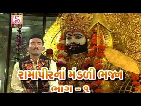 Kon Ave Neja Vado   Ramapir Na Mandali Na Bhajan I   Ramsinh Chauhan   Lokdhun Gujarati