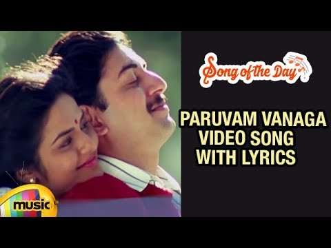 Song of the Day | Paruvam Vanaga Video Song With Lyrics | Telugu New Songs 2017 | Mango Music