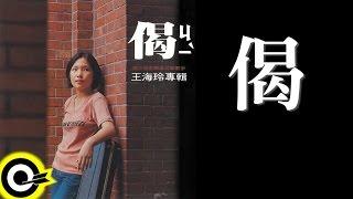 王海玲【偈】Official Lyric Video