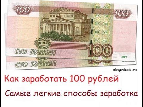 бонус 100р при регистрации