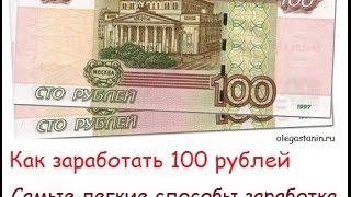 Заработок в интернете по 100 рублей в день! БОНУС ПРИ РЕГИСТРАЦИИ