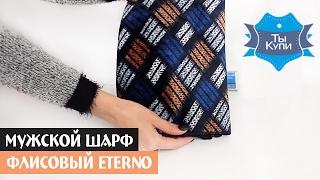 Шарф мужской флисовый 174 на 32 см ETERNO купить в Украине. Обзор