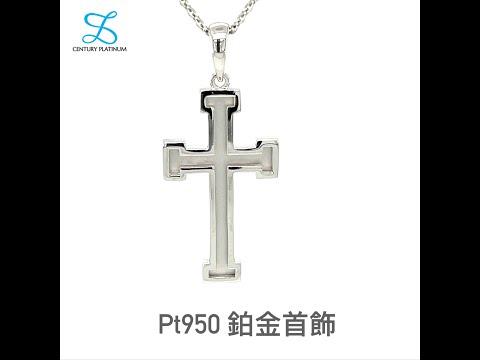 世紀白金 鉑金 PT950 墜子 十字架 信仰  WPB021