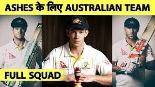 Australia's Ashes Test Cricket Series Squad Announced | Full Squad | Sports Tak