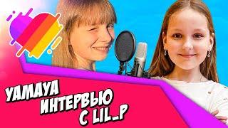 YAMAYA – Интервью с LIL_P | Звезда Likee Маленькая Петербурженка