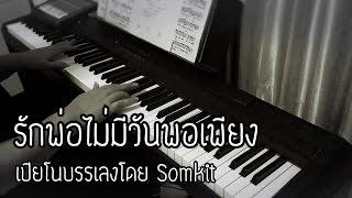รักพ่อ...ไม่มีวันพอเพียง รวมศิลปินอาร์เอส เปียโนบรรเลงโดย Somkit