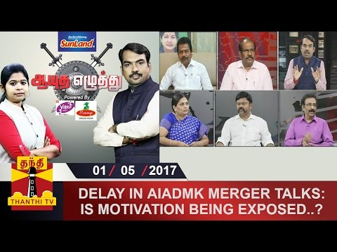 (01/05/2017) Ayutha Ezhuthu   Delay in AIADMK Merger talks : Is Motivation being exposed?