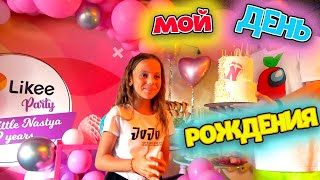 МОЙ День рождения Насте 9 лет LIKEE party My little Nastya