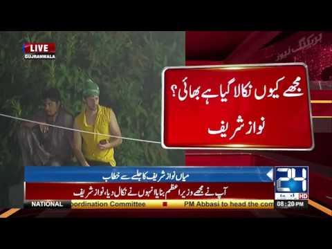Nawaz Sharif addressing to rally in Gujranwala | 11August 2017 | 24 News HD