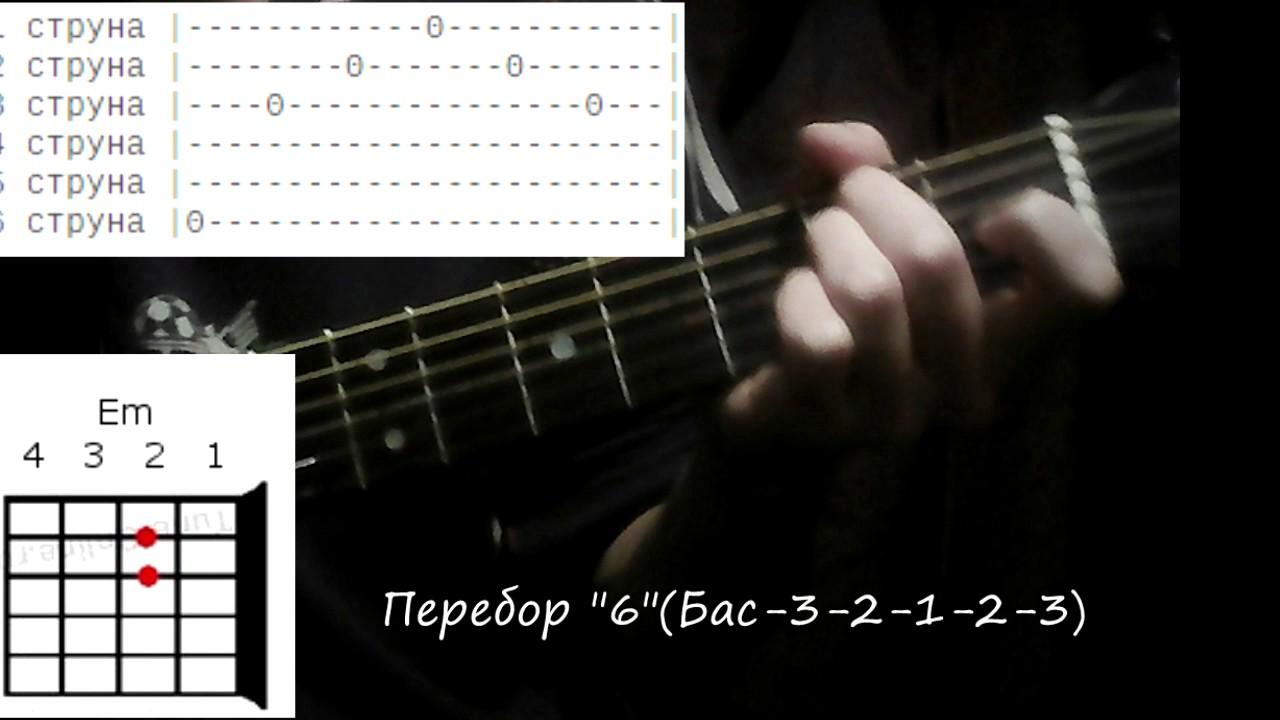 Я могу тебя очень ждать на гитаре(АККОРДЫ,БОЙ)