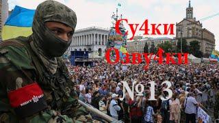 Украинский журналист не смог больше лгать