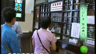 中华医药 中华医药 2009年 第49期