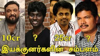 Tamil Directors Salary 2018 | Top 10 Highest Paid Tamil Directors | Tamil Cinema News
