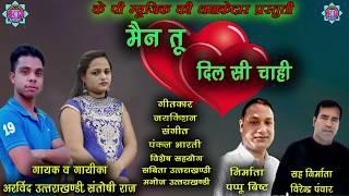 Maine Twai Dil Se Chahi//new garhwali song    arvind uttarakhandi & Santoshi Raj