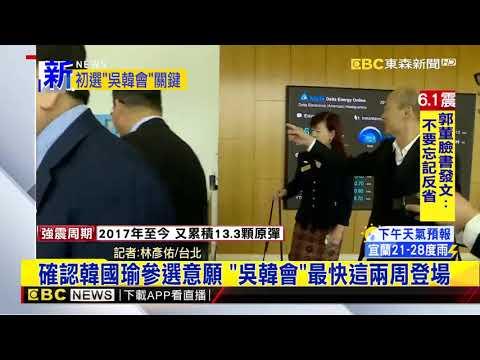 最新》確認韓國瑜參選意願 「吳韓會」最快這兩周登場