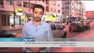 السلفيون يفشلون في الوصول إلى البرلمان بعد أول مشاركة لهم في الانتخابات التشريعية في المغرب