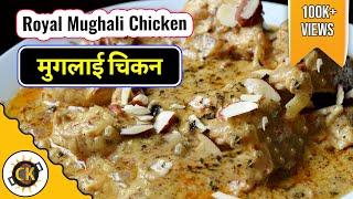 Mughlai Chicken | Royal Mughali Chicken Smart Recipe By Chawlas Kitchen Epsd 320