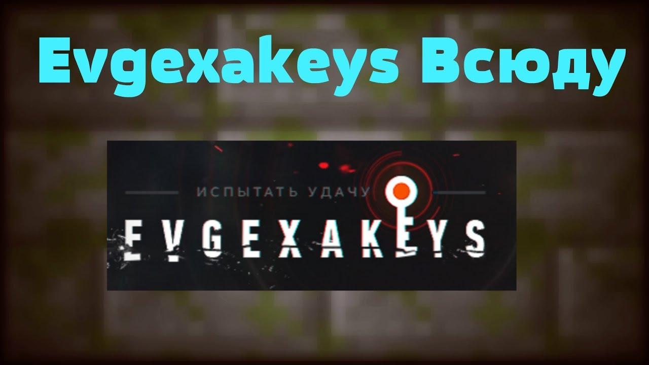 evgexakeys бесплатный кейс