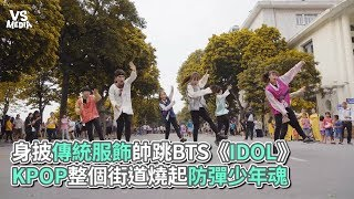 KPOP in public》身披傳統服飾帥跳BTS《IDOL》 KPOP整個街道燒起防彈少年魂《VS MEDIA》