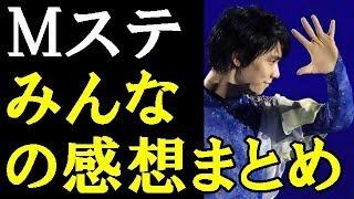 【羽生結弦】MステのウルトラフェスでCHEMISTRYx羽生結弦のコラボ!みんなの感想まとめ「神コラボ見れてしあわせ」#yuzuruhanyu 羽生結弦 検索動画 20