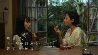 チャンネル登録:https://goo.gl/U4Waal 映画『志乃ちゃんは自分の名前...