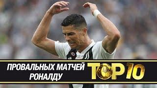 ТОП-10 провальных матчей РОНАЛДУ