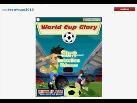 เกมส์ หรือ game แข่งฟุตบอล ปี 2010