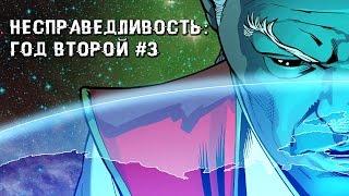 Несправедливость: Год второй #3 - Комиксы DC