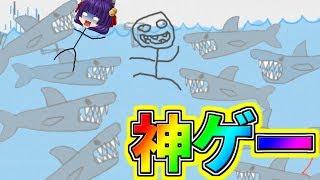 【ゆっくり実況】神すぎる神ゲーをプレイしてみた結果!?人類史上最強の棒人間がサメに襲われるゲーム…!!【たくっち】