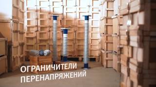 Видеопрезентация продукции ЗАО