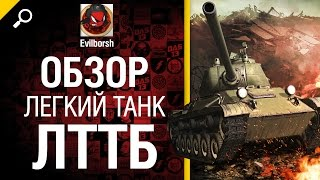 Легкий танк ЛТТБ - обзор от Evilborsh [World of Tanks](Легкий советский танк седьмого уровня ЛТТБ является, по слухам, возродившейся из недр заангарного мира..., 2014-10-01T06:30:01.000Z)