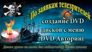 Программы для создания DVD дисков с меню /  DVD Авторинг(Существует множество программ для создания DVD дисков с меню. Самой популярной из них является Nero. Создание..., 2013-09-23T03:08:36.000Z)