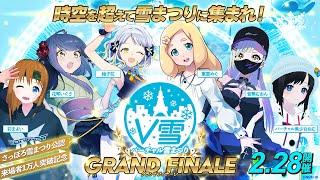 【PV】2/28 V雪グランドフィナーレ - バーチャル雪まつり閉幕式【cluster】